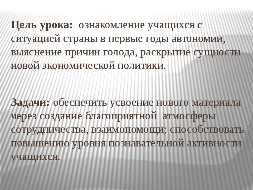 Цель урока: ознакомление учащихся с ситуацией страны в первые годы автономии...