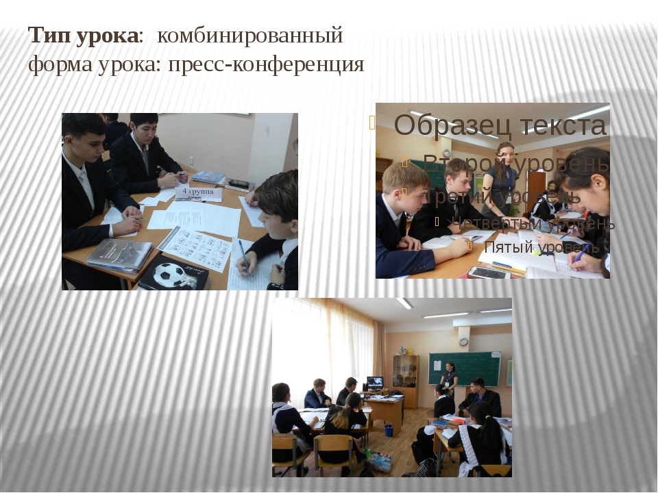 Тип урока: комбинированный форма урока: пресс-конференция