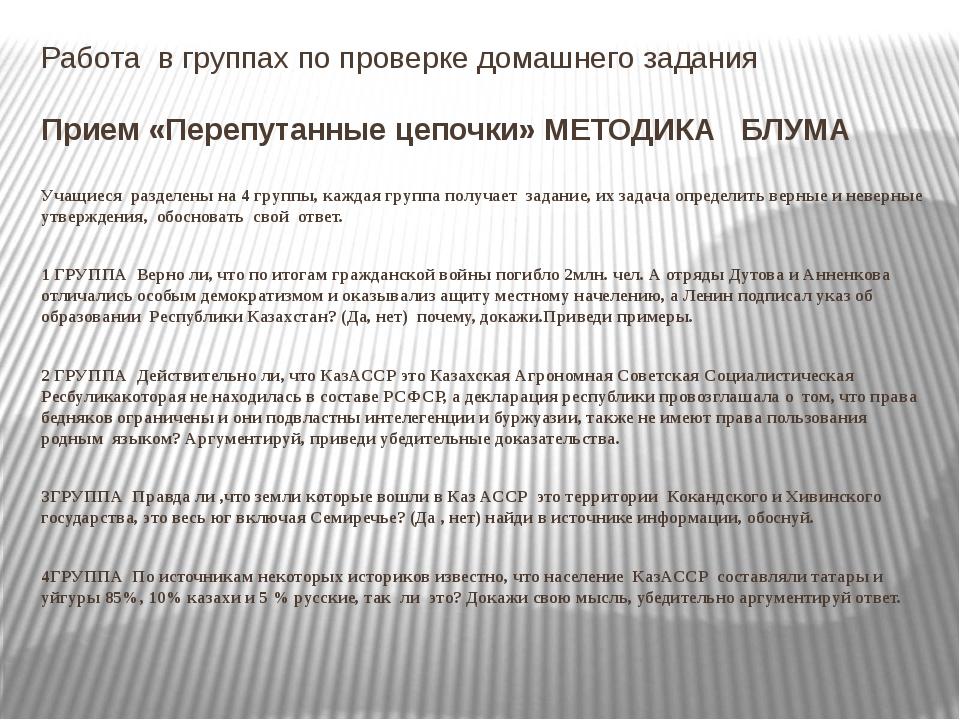 Работа в группах по проверке домашнего задания Прием «Перепутанные цепочки» М...