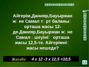 Айгерім,Данияр,Бауыржан және Самал төрт баланың орташа жасы 12-де.Данияр,Бауы