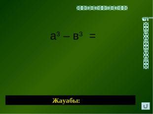 а3 – в3 =  Жауабы: