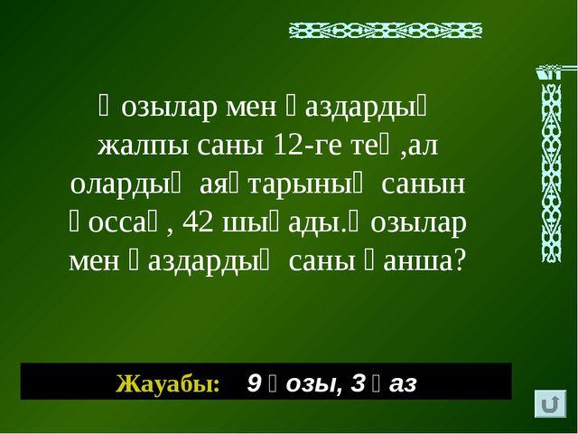 Қозылар мен қаздардың жалпы саны 12-ге тең,ал олардың аяқтарының санын қоссақ...