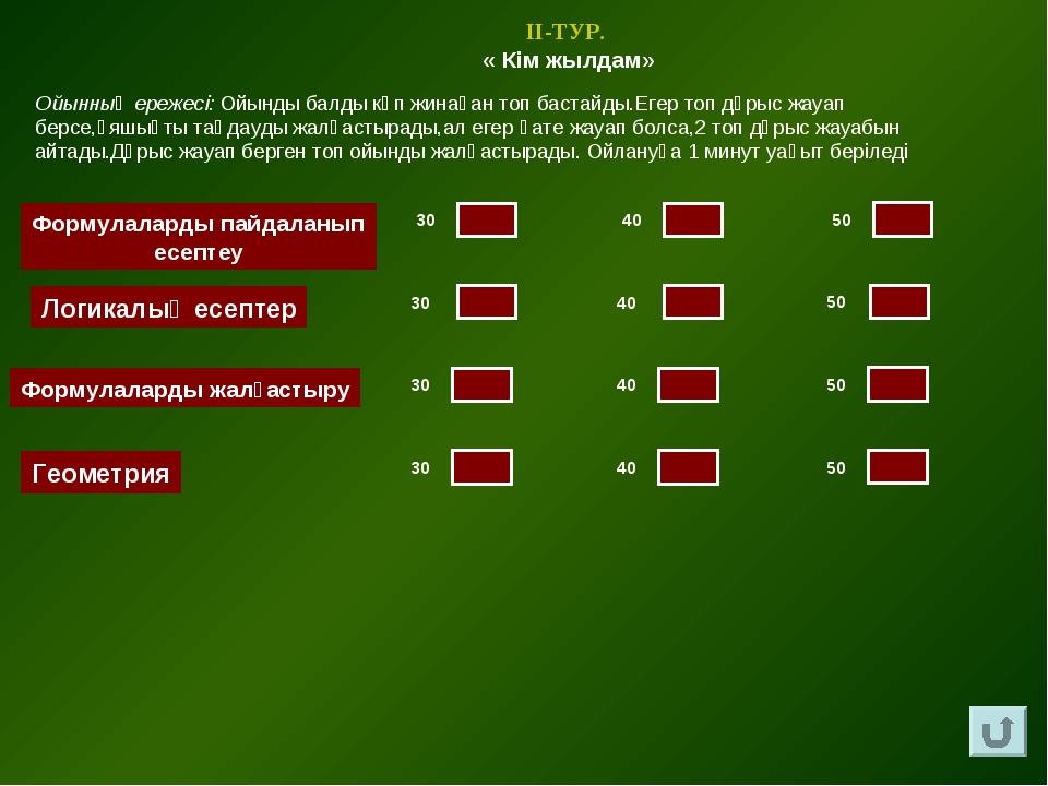 Формулаларды пайдаланып есептеу Логикалық есептер Формулаларды жалғастыру Гео...