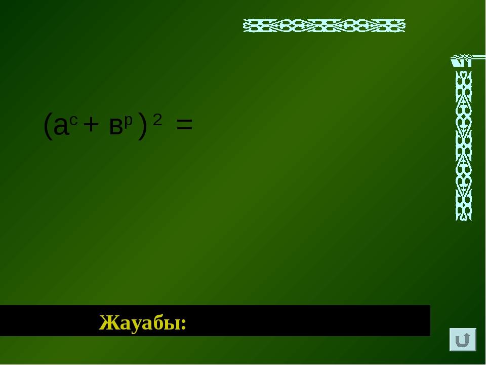 Жауабы: (ас + вр ) 2 =