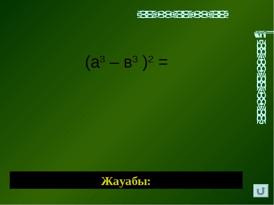 Жауабы: (а3 – в3 )2 =