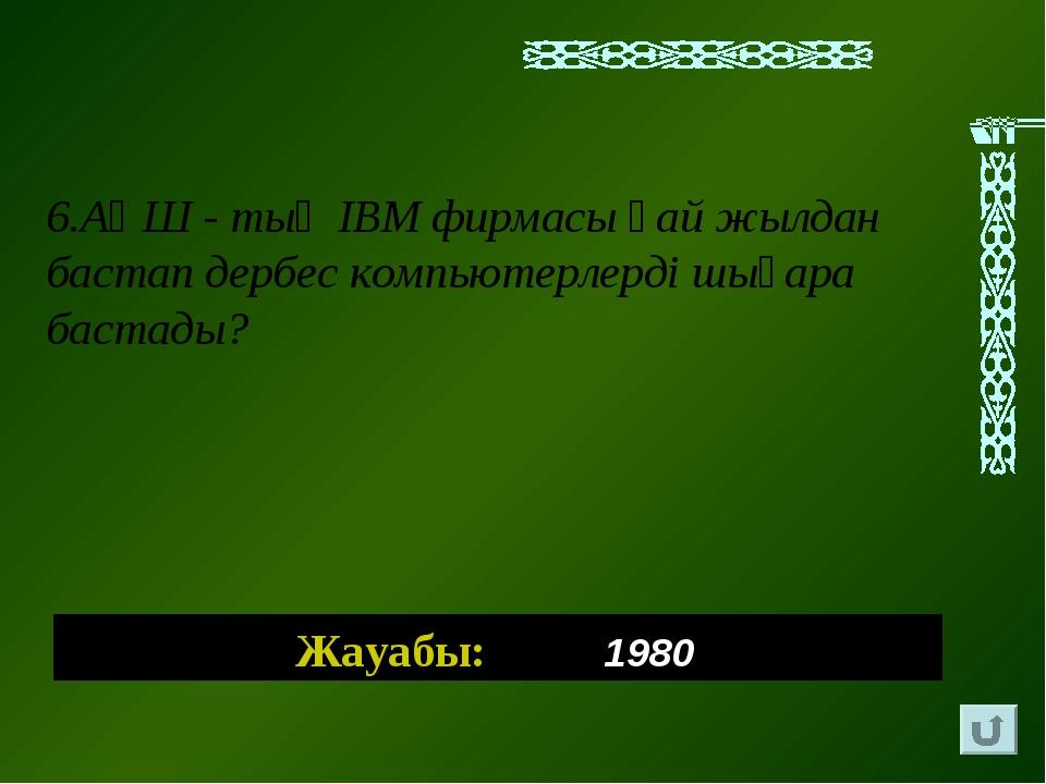 Жауабы: 1980 6.АҚШ - тың IBM фирмасы қай жылдан бастап дербес компьютерлерді...