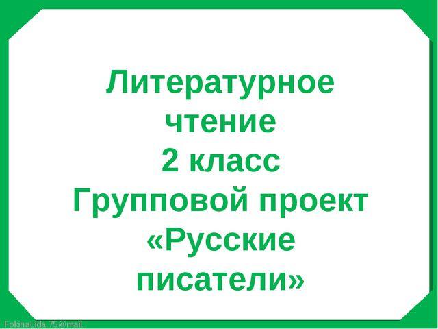 Литературное чтение 2 класс Групповой проект «Русские писатели» FokinaLida.75...