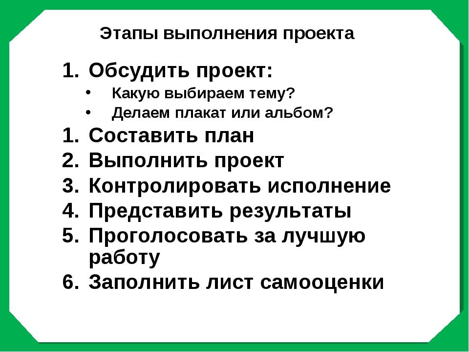 Этапы выполнения проекта Обсудить проект: Какую выбираем тему? Делаем плакат...