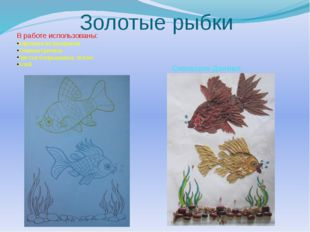 Золотые рыбки В работе использованы: Картинка из раскраски Семена гречихи Лис