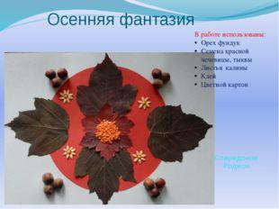 Осенняя фантазия В работе использованы: Орех фундук Семена красной чечевицы,