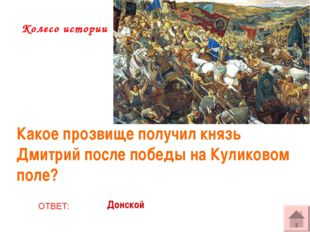 Колесо истории Какое прозвище получил князь Дмитрий после победы на Куликовом