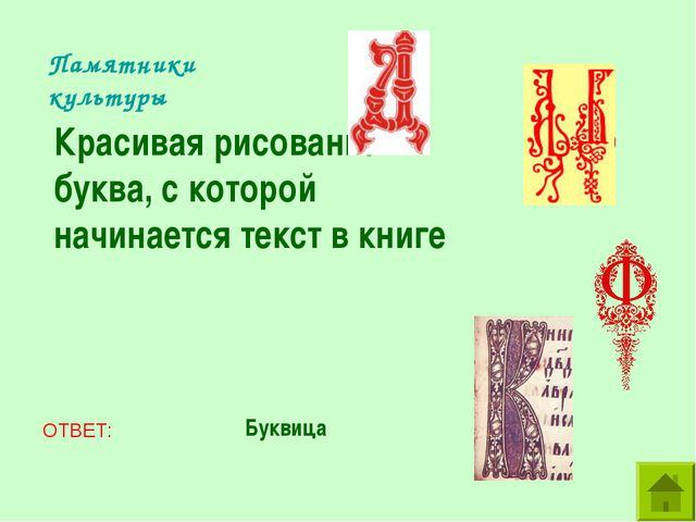 Памятники культуры Красивая рисованная буква, с которой начинается текст в кн...