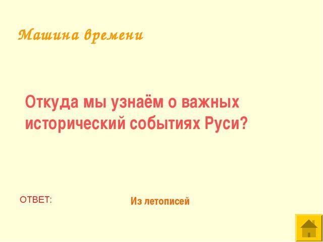 Откуда мы узнаём о важных исторический событиях Руси? ОТВЕТ: Из летописей Маш...