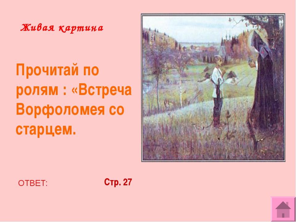 Живая картина Прочитай по ролям : «Встреча Ворфоломея со старцем. ОТВЕТ: Стр....