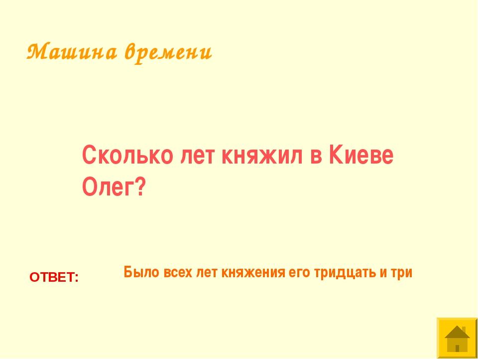 Сколько лет княжил в Киеве Олег? ОТВЕТ: Было всех лет княжения его тридцать и...