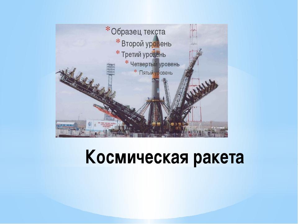 Космическая ракета