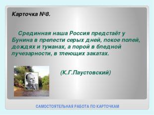 САМОСТОЯТЕЛЬНАЯ РАБОТА ПО КАРТОЧКАМ Карточка №8. Срединная наша Россия предст