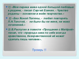 Проверь !!! 1) «Моя лирика жива одной большой любовью к родине, - писал Серге
