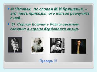 Проверь !!! 4) Человек, по словам М.М.Пришвина, – это часть природы, его нель