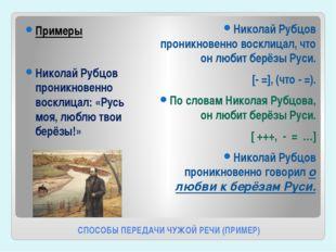 СПОСОБЫ ПЕРЕДАЧИ ЧУЖОЙ РЕЧИ (ПРИМЕР) Примеры Николай Рубцов проникновенно вос