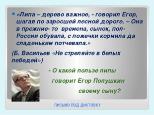 ПИСЬМО ПОД ДИКТОВКУ «Липа – дерево важное, - говорил Егор, шагая по заросшей