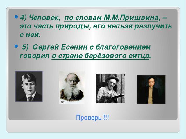 Проверь !!! 4) Человек, по словам М.М.Пришвина, – это часть природы, его нель...