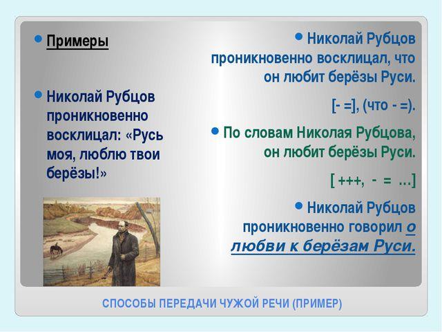 СПОСОБЫ ПЕРЕДАЧИ ЧУЖОЙ РЕЧИ (ПРИМЕР) Примеры Николай Рубцов проникновенно вос...