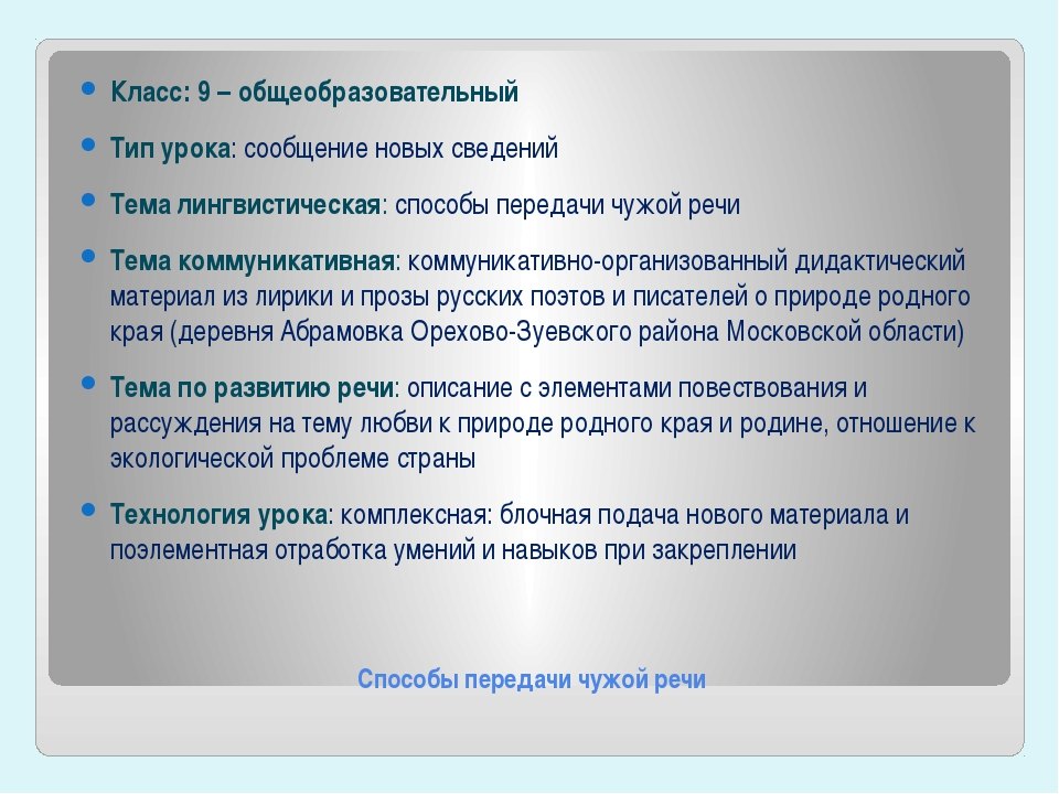 Способы передачи чужой речи Класс: 9 – общеобразовательный Тип урока: сообщен...