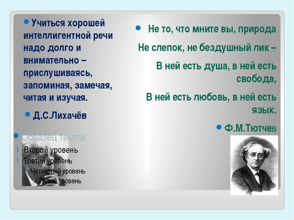 Учиться хорошей интеллигентной речи надо долго и внимательно – прислушиваясь...