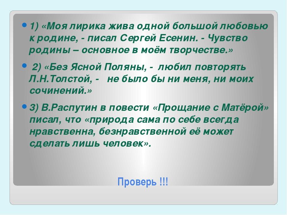Проверь !!! 1) «Моя лирика жива одной большой любовью к родине, - писал Серге...