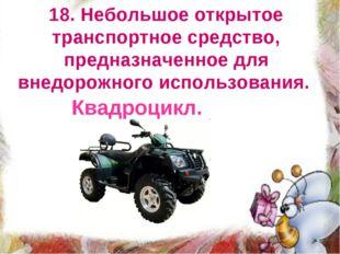 18. Небольшое открытое транспортное средство, предназначенное для внедорожног
