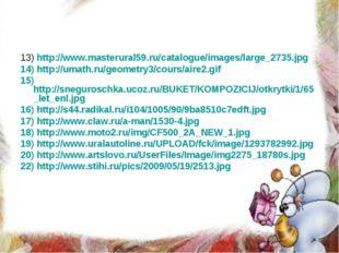 13) http://www.masterural59.ru/catalogue/images/large_2735.jpg 14) http://uma