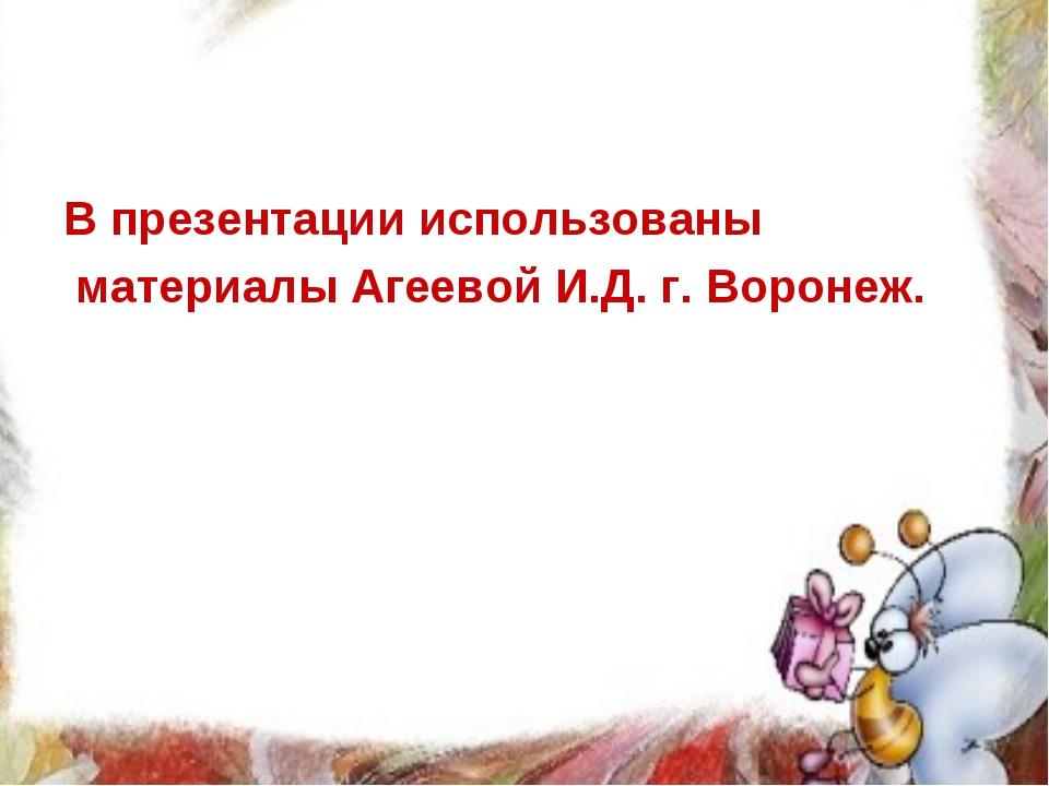 В презентации использованы материалы Агеевой И.Д. г. Воронеж.