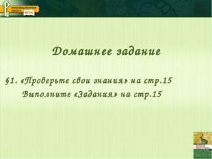 Домашнее задание §1. «Проверьте свои знания» на стр.15 Выполните «Задания» н