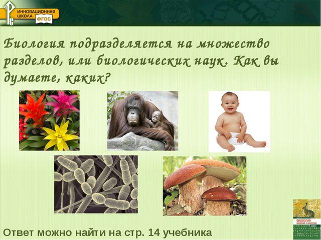 Биология подразделяется на множество разделов, или биологических наук. Как вы...