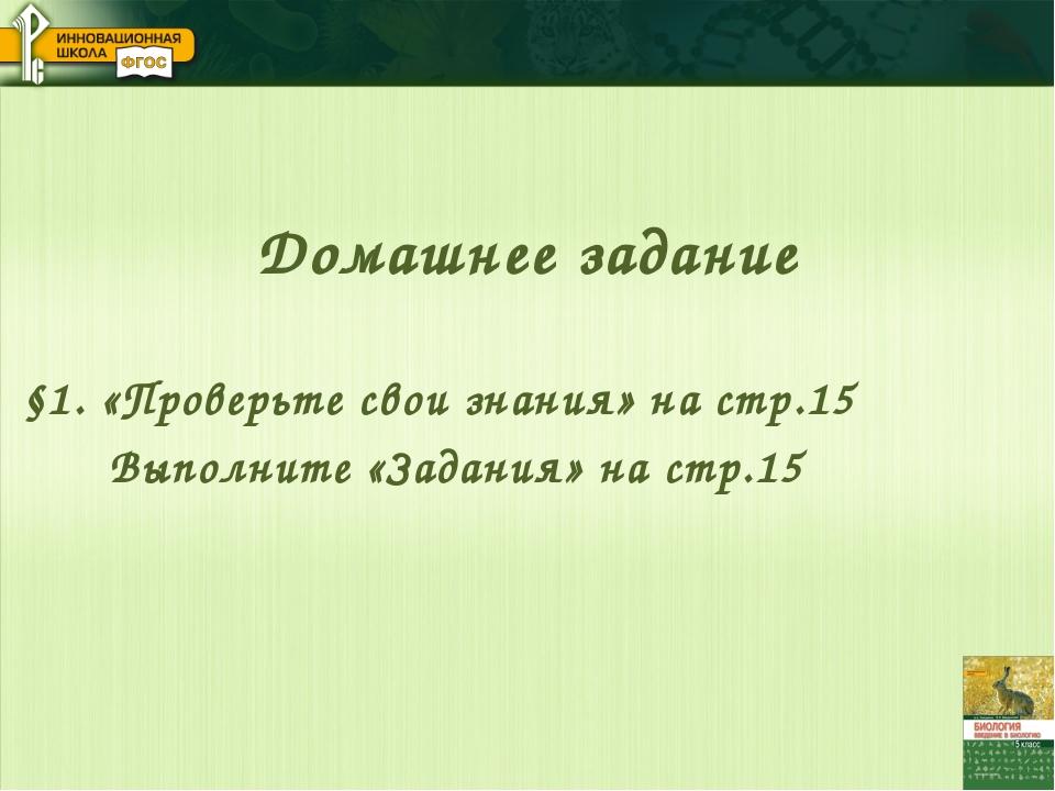 Домашнее задание §1. «Проверьте свои знания» на стр.15 Выполните «Задания» н...