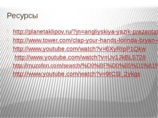 Ресурсы http://planetaklipov.ru/?jn=angliyskiya-yazik-prezentatsii http://www