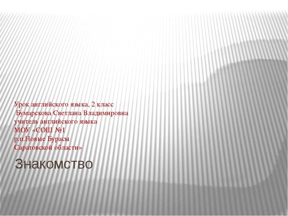 Знакомство Урок английского языка, 2 класс Бумарскова Светлана Владимировна у...
