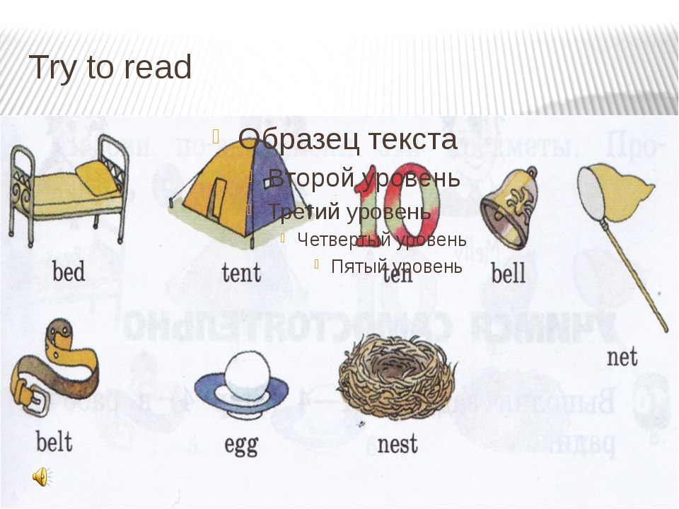 Try to read