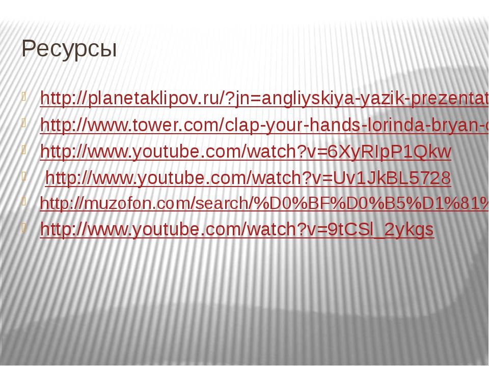 Ресурсы http://planetaklipov.ru/?jn=angliyskiya-yazik-prezentatsii http://www...