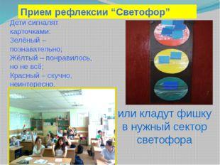 """Прием рефлексии """"Светофор"""" Дети сигналят карточками: Зелёный – познавательно;"""