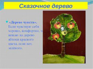 Сказочное дерево «Дерево чувств». Если чувствую себя хорошо, комфортно, то ве