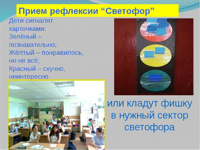"""Прием рефлексии """"Светофор"""" Дети сигналят карточками: Зелёный – познавательно;..."""