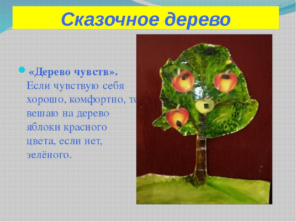 Сказочное дерево «Дерево чувств». Если чувствую себя хорошо, комфортно, то ве...