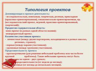 Типология проектов Доминирующая в проекте деятельность: - исследовательская,