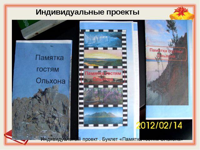 Индивидуальный проект . Буклет «Памятка гостям Ольхона» Индивидуальные проекты
