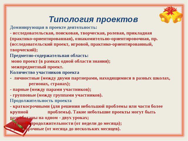 Типология проектов Доминирующая в проекте деятельность: - исследовательская,...