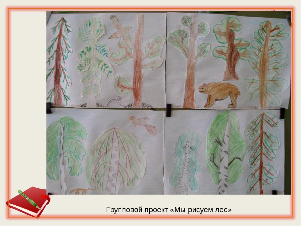 Групповой проект «Мы рисуем лес»