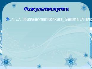 Физкультминутка ..\..\..\..\Физминутки\Konkurs_Galkina 1\Галкина И.А. Электро