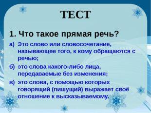 ТЕСТ 1. Что такое прямая речь? а) Это слово или словосочетание, называющее